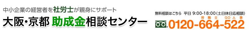 中小企業の経営者を社労士が親身にサポート 大阪・京都助成金相談センター