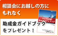相談会にお越しの方にもれなく助成金ガイドブックプレゼント!