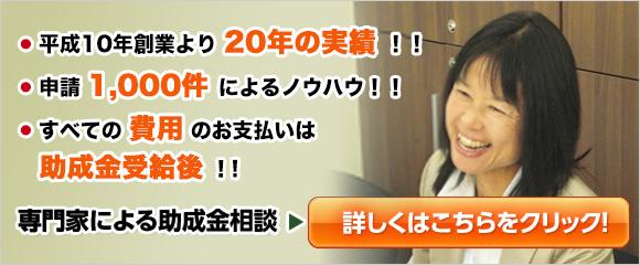 大阪で助成金をキャリアアップや業務改善に活用したいとお考えなら、ぜひご相談ください。 | 平成10年創業より20年の実績!! 申請1000件によるノウハウ!! 安心の完全成功報酬!!