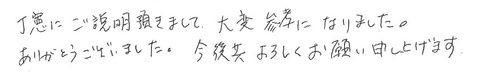 三重県からお越しのお客様